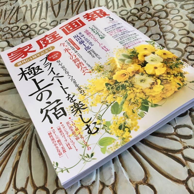 家庭画報3月号に掲載していただきました!